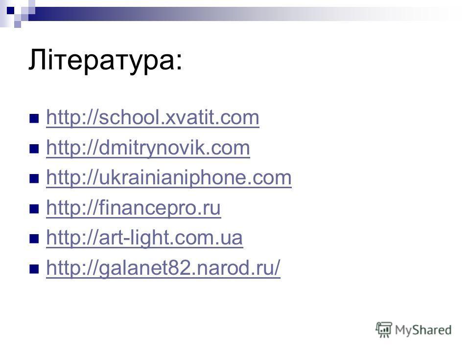 Література: http://school.xvatit.com http://dmitrynovik.com http://ukrainianiphone.com http://financepro.ru http://art-light.com.ua http://galanet82.narod.ru/