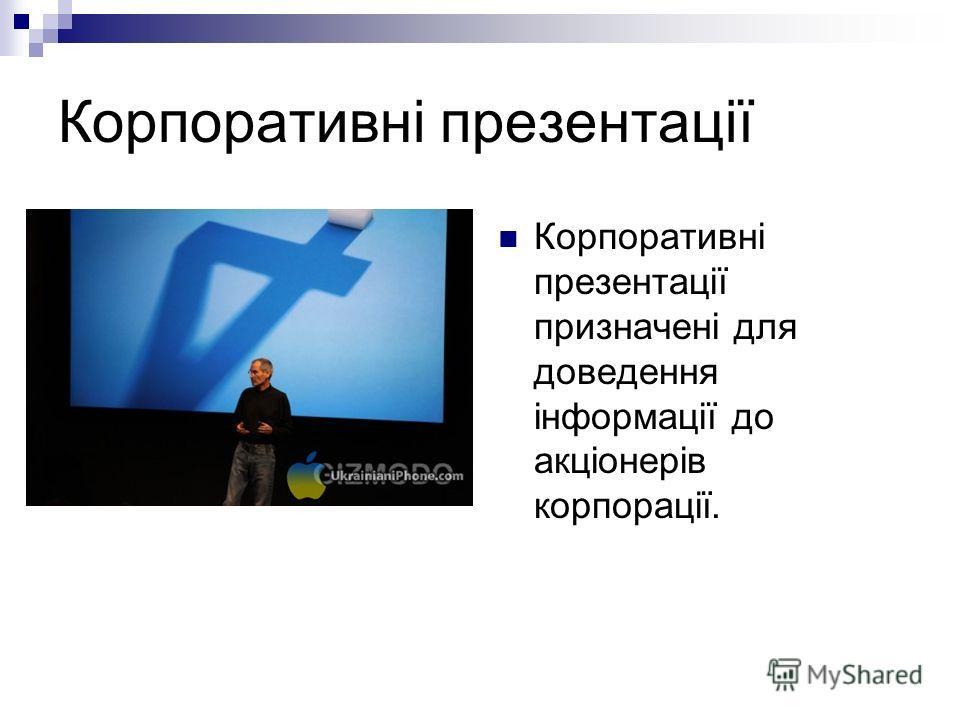 Корпоративні презентації Корпоративні презентації призначені для доведення інформації до акціонерів корпорації.