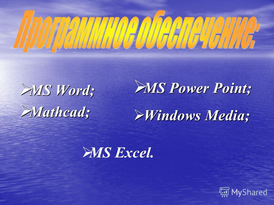 MS Word; MS Word; Mathcad; Mathcad; MS Power Point; MS Power Point; Windows Media; Windows Media; MS Excel.