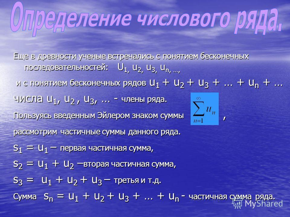 Еще в древности ученые встречались с понятием бесконечных последовательностей: U 1, u 2, u 3, u n, …, и с понятием бесконечных рядов u 1 + u 2 + u 3 + … + u n + … и с понятием бесконечных рядов u 1 + u 2 + u 3 + … + u n + … числа u 1, u 2, u 3, … - ч