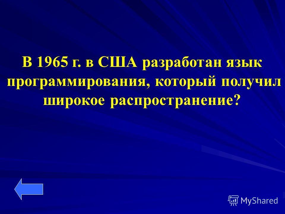 В 1965 г. в США разработан язык программирования, который получил широкое распространение?