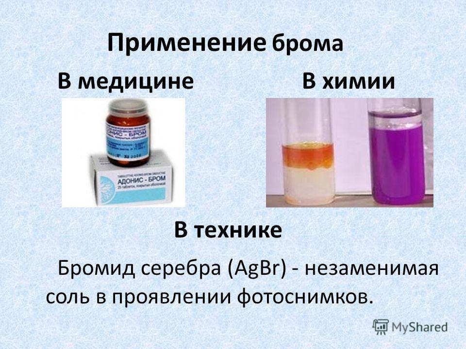 Применение брома В медицине В химии В технике Бромид серебра (AgBr) - незаменимая соль в проявлении фотоснимков.