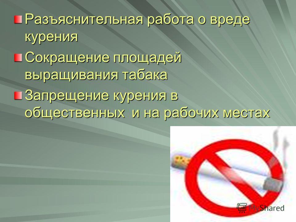 Разъяснительная работа о вреде курения Сокращение площадей выращивания табака Запрещение курения в общественных и на рабочих местах