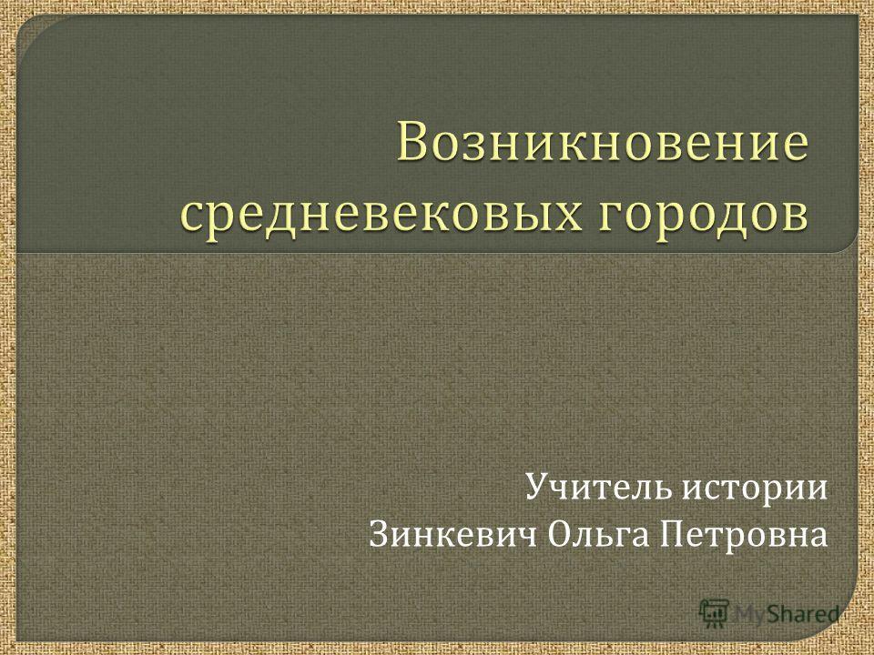 Учитель истории Зинкевич Ольга Петровна