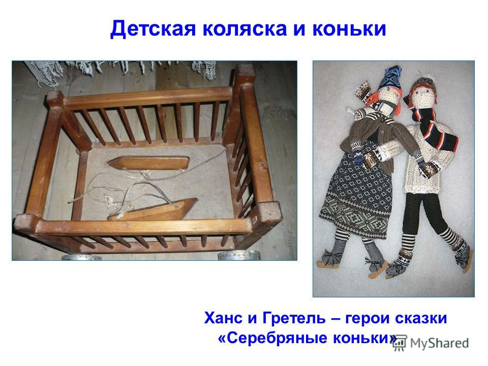 Детская коляска и коньки Ханс и Гретель – герои сказки «Серебряные коньки»