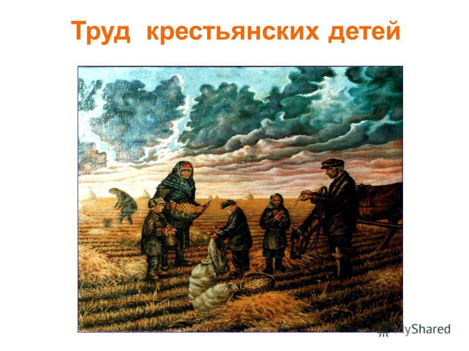 Труд крестьянских детей