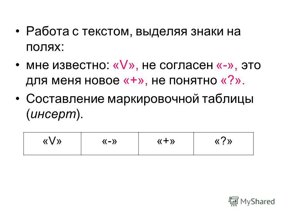 Работа с текстом, выделяя знаки на полях: мне известно: «V», не согласен «-», это для меня новое «+», не понятно «?». Составление маркировочной таблицы (инсерт). «V»«V»«-»«+»«?»