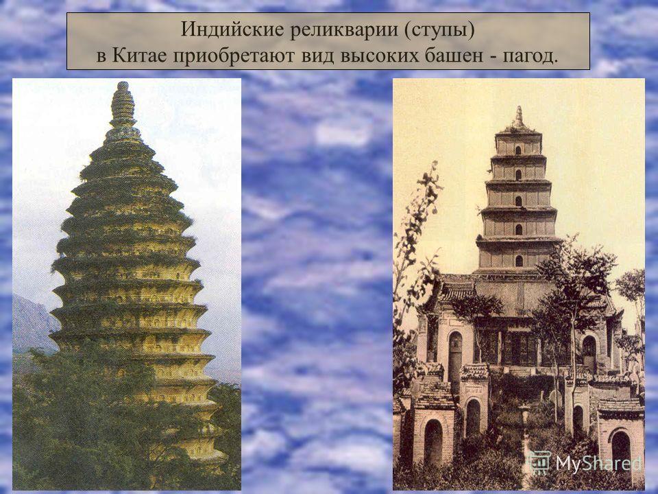 Индийские реликварии (ступы) в Китае приобретают вид высоких башен - пагод.