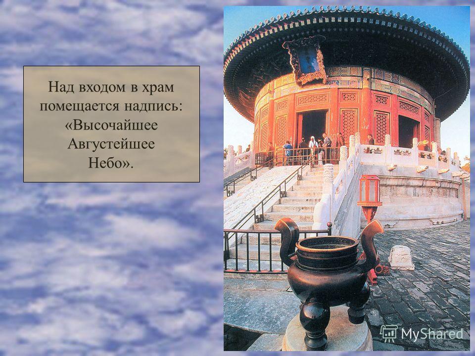 Над входом в храм помещается надпись: «Высочайшее Августейшее Небо».