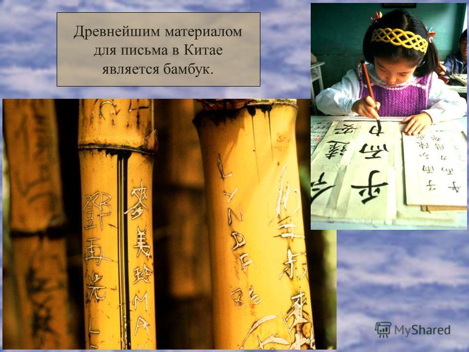 Древнейшим материалом для письма в Китае является бамбук.