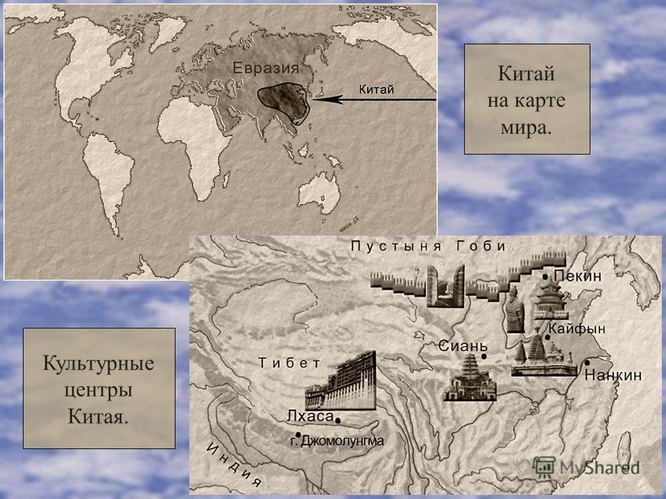 Китай на карте мира. Культурные центры Китая.