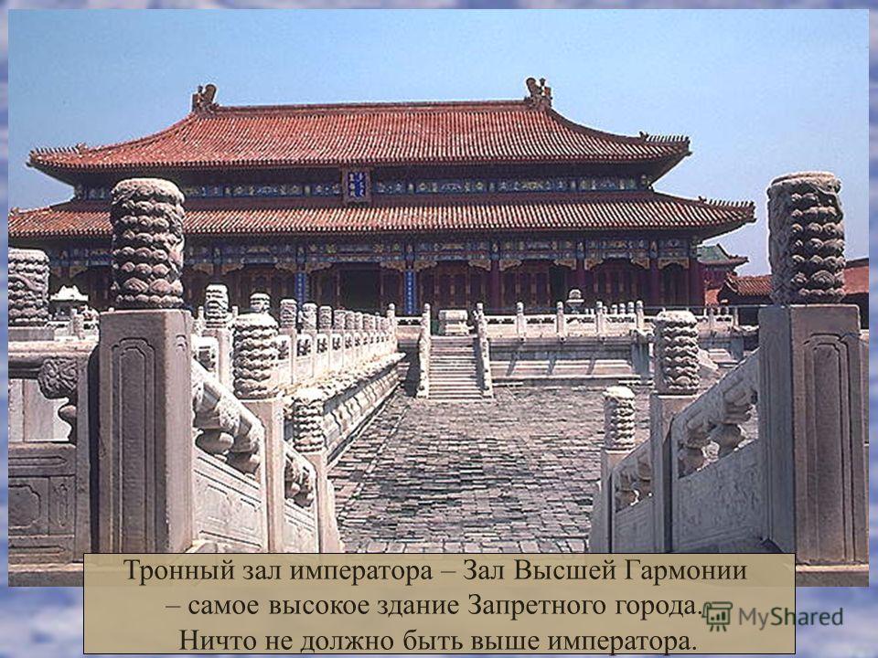Тронный зал императора – Зал Высшей Гармонии – самое высокое здание Запретного города. Ничто не должно быть выше императора.