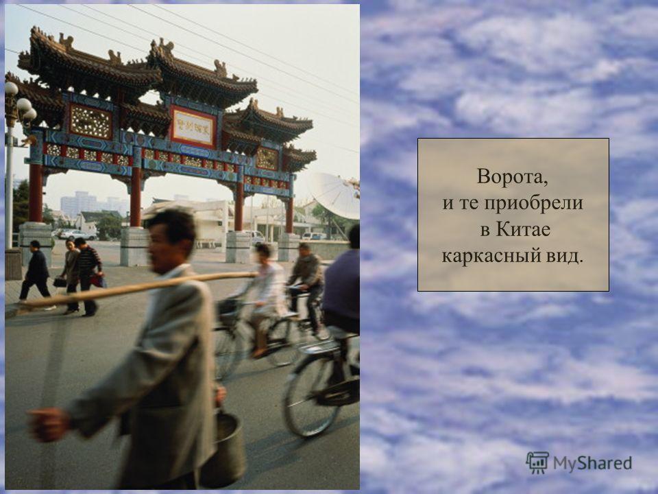 Ворота, и те приобрели в Китае каркасный вид.