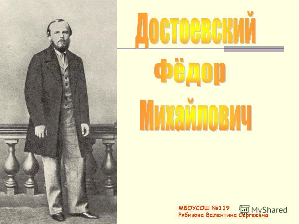 МБОУСОШ 119 Рябизова Валентина Сергеевна