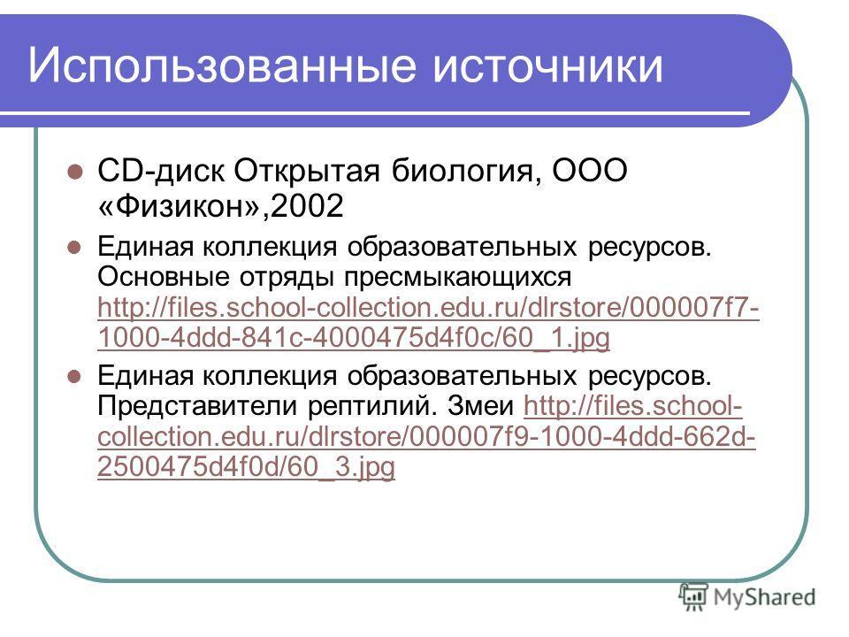 Использованные источники CD-диск Открытая биология, ООО «Физикон»,2002 Единая коллекция образовательных ресурсов. Основные отряды пресмыкающихся http://files.school-collection.edu.ru/dlrstore/000007f7- 1000-4ddd-841c-4000475d4f0c/60_1.jpg http://file