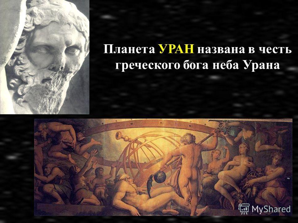 Планета УРАН названа в честь греческого бога неба Урана