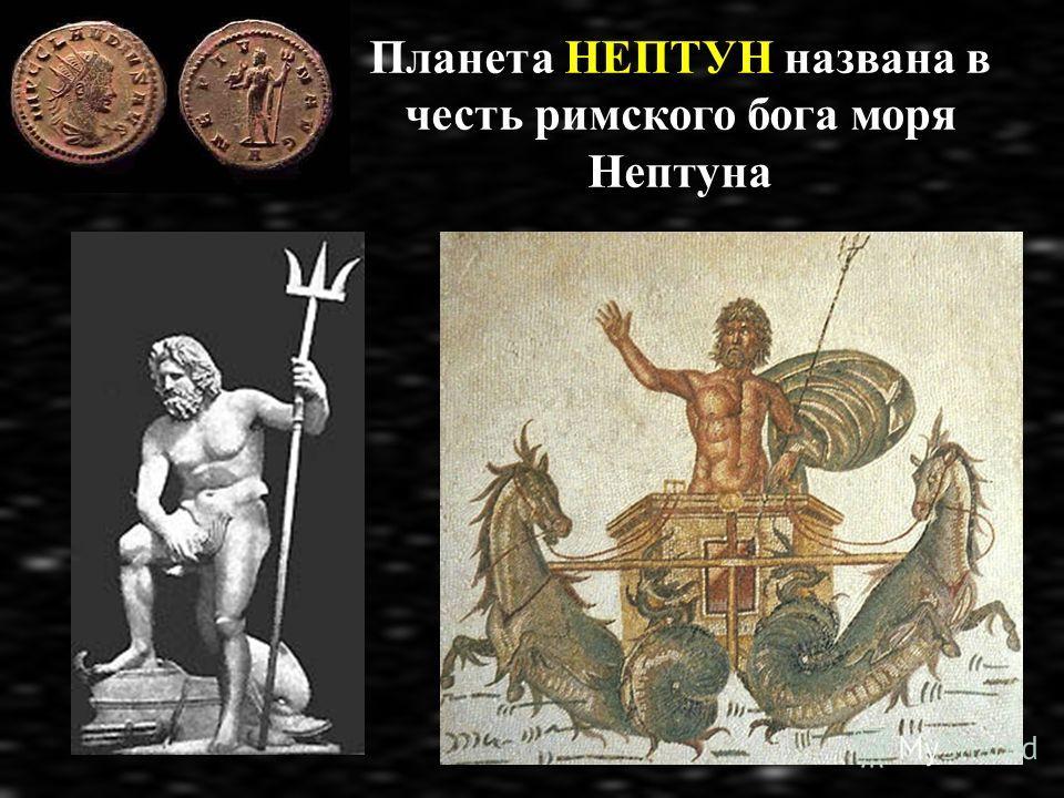 Планета НЕПТУН названа в честь римского бога моря Нептуна