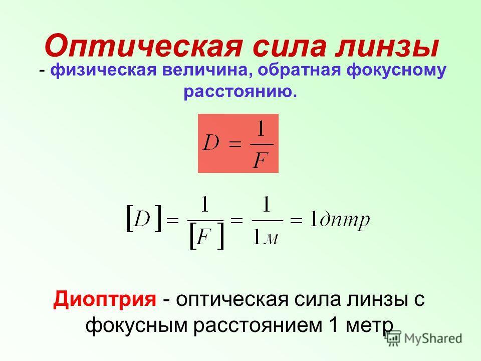 Оптическая сила линзы - физическая величина, обратная фокусному расстоянию. Диоптрия - оптическая сила линзы с фокусным расстоянием 1 метр