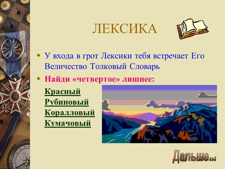 Замок принцессы Морфологии Правильные ответы 1.Это несклоняемые существительные 2.Существитвительные, глаголы