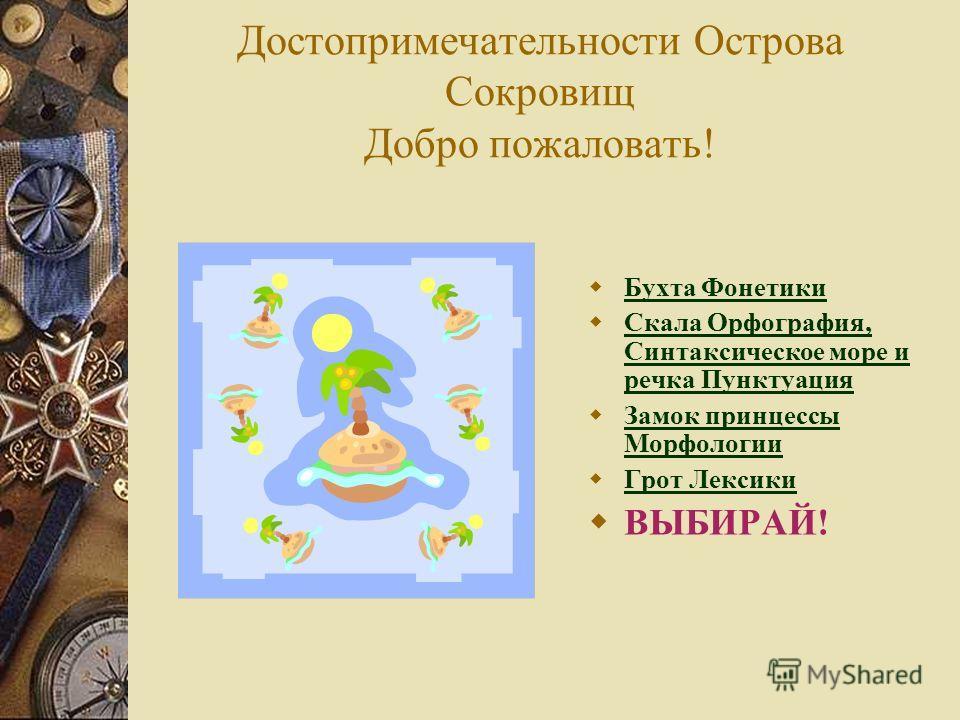 ТУЗЕМЕЦ Несмотря на свое «экзотическое» звучание, слово это исконно русское.ТУ(местоимение) + ЗЕМ(корень земь, земля) + ЕЦ(суффикс), то есть уроженец данной местнос- ти. Хотя в наше время мы употребляем это слово для обозначения жителя удаленной от ц