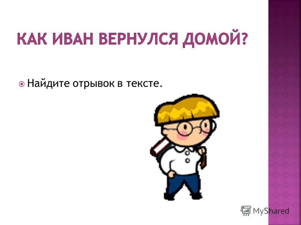 Почему братья не взяли с собой Иванушку? Под каким предлогом Иван ушёл из дома?