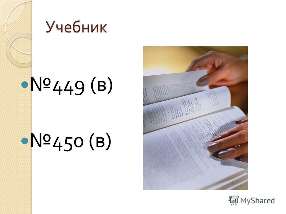 Учебник 449 ( в ) 450 ( в )