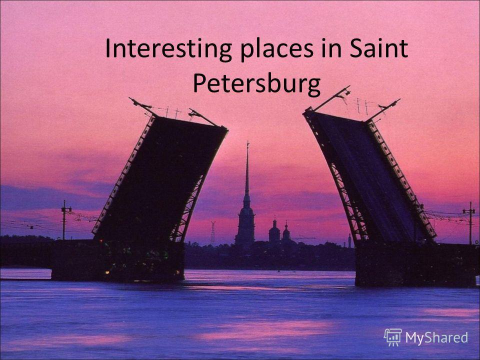 Interesting places in Saint Petersburg