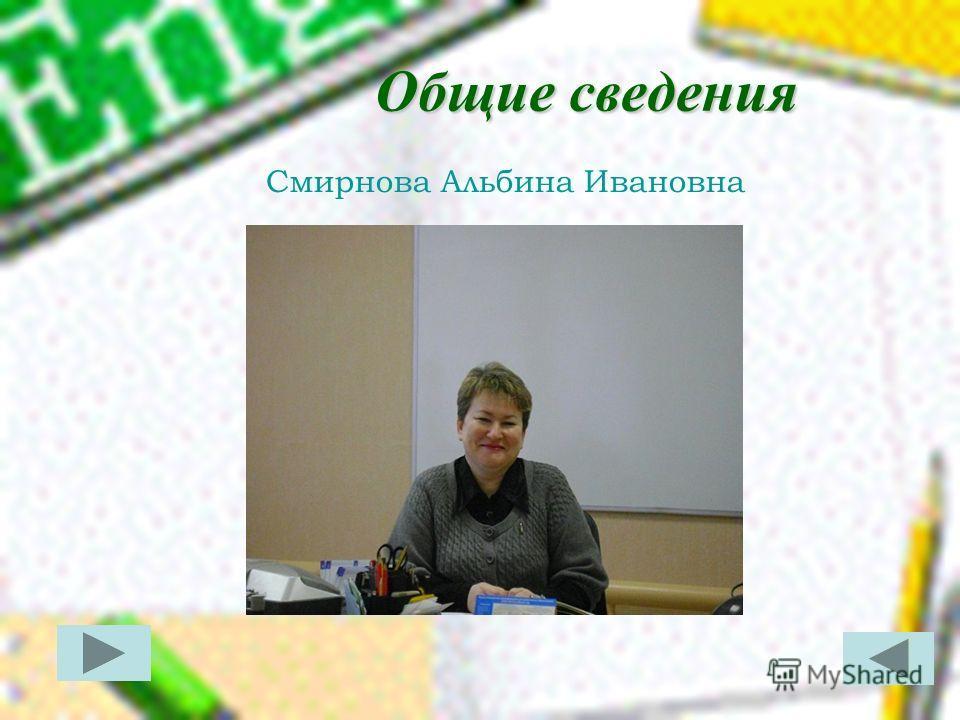 Общие сведения Общие сведения Смирнова Альбина Ивановна