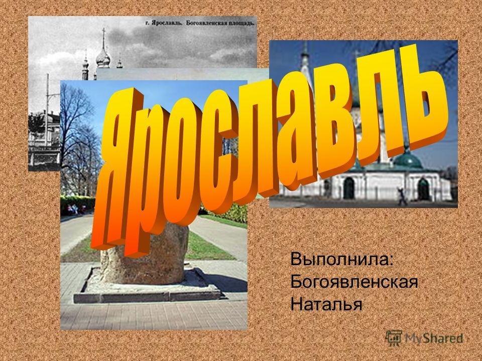 Выполнила: Богоявленская Наталья