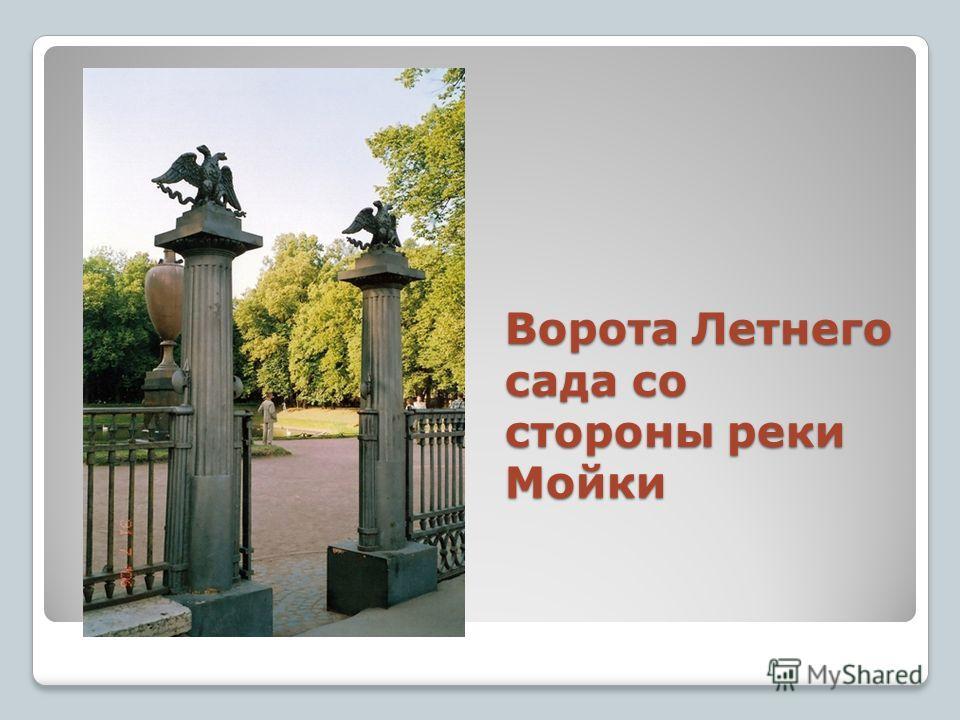 Ворота Летнего сада со стороны реки Мойки