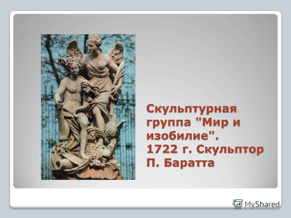 Скульптурная группа Мир и изобилие. 1722 г. Скульптор П. Баратта