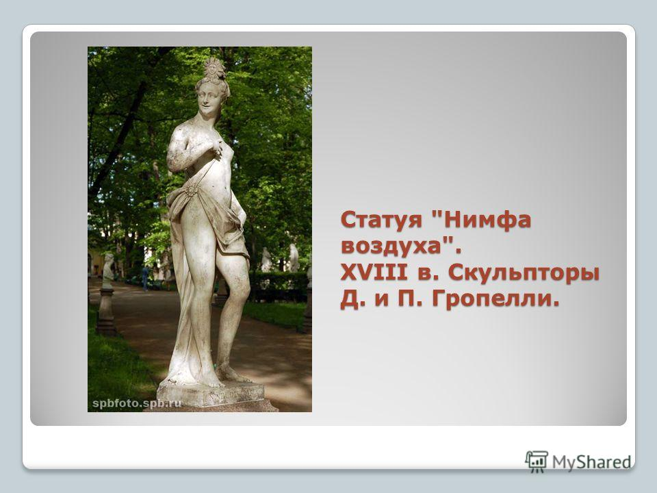 Статуя Нимфа воздуха. XVIII в. Скульпторы Д. и П. Гропелли.