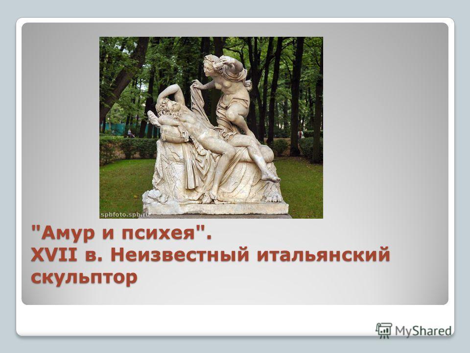 Амур и психея. XVII в. Неизвестный итальянский скульптор