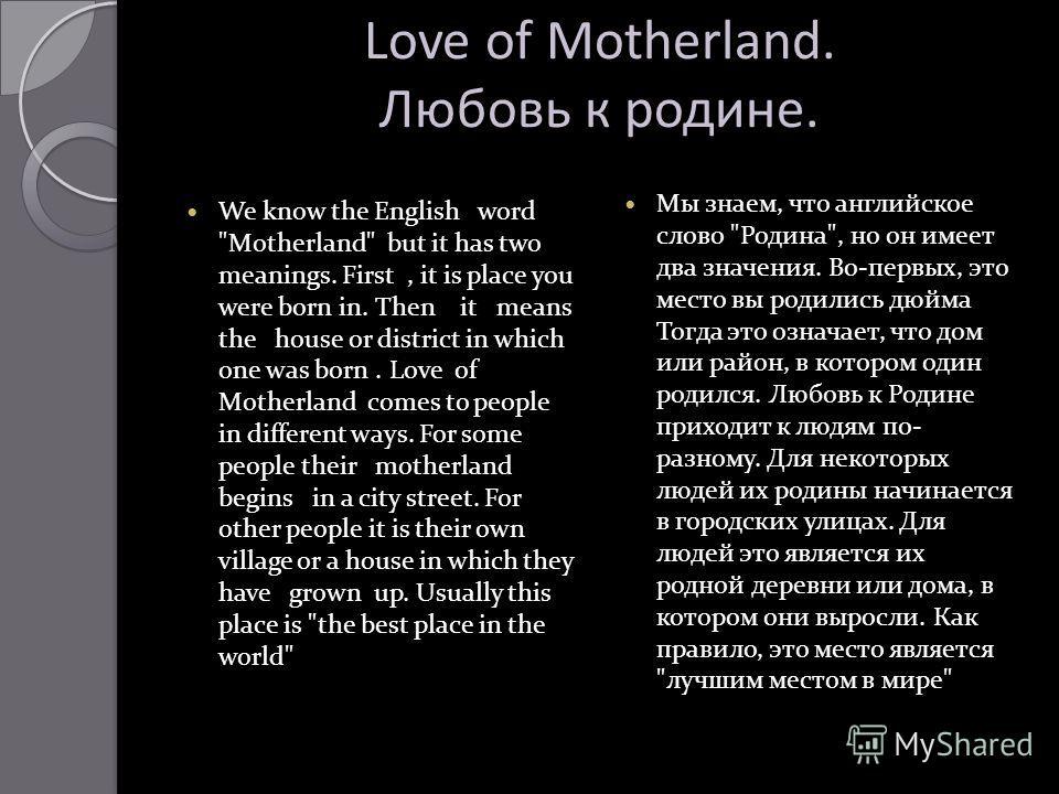 Love of Motherland. Любовь к родине. We know the English word