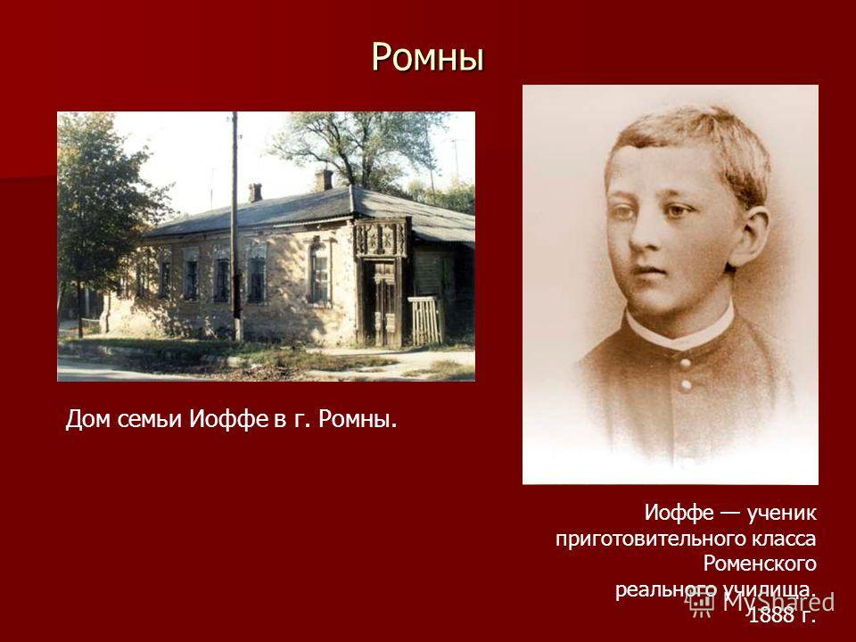 Дом семьи Иоффе в г. Ромны. Иоффе ученик приготовительного класса Роменского реального училища. 1888 г. Ромны