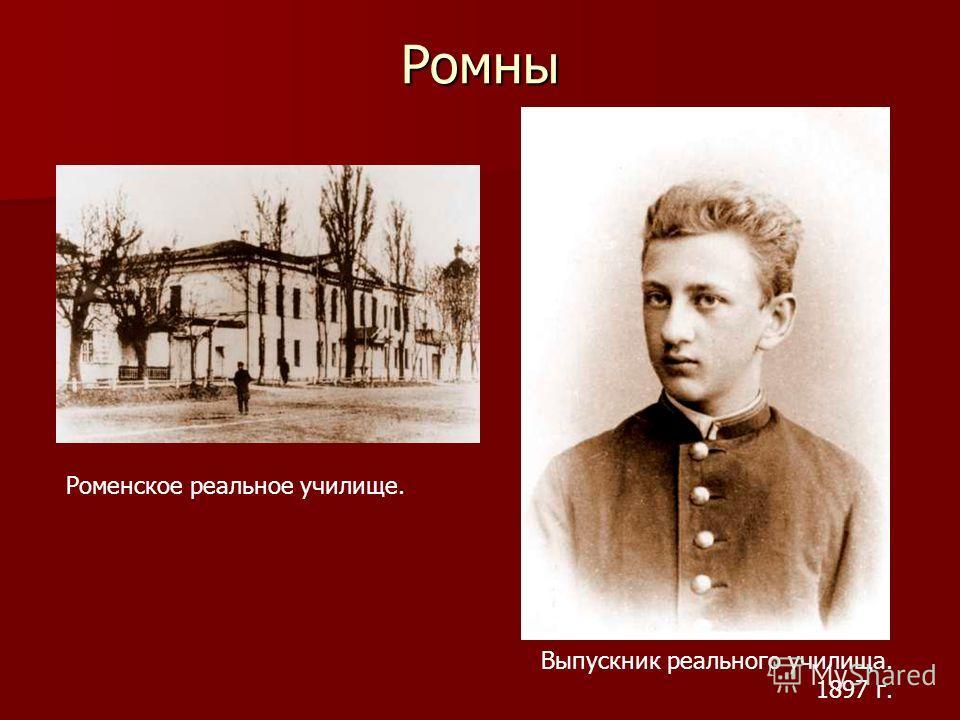 Выпускник реального училища. 1897 г. Роменское реальное училище. Ромны