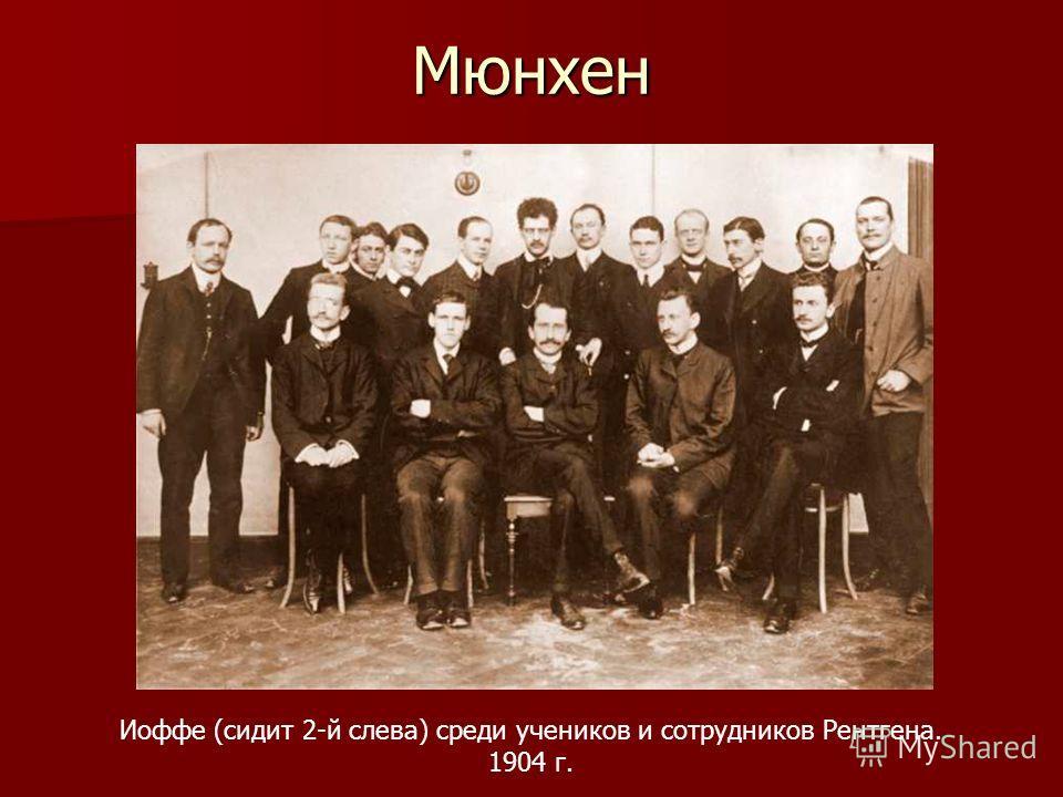 Мюнхен Иоффе (сидит 2-й слева) среди учеников и сотрудников Рентгена. 1904 г.