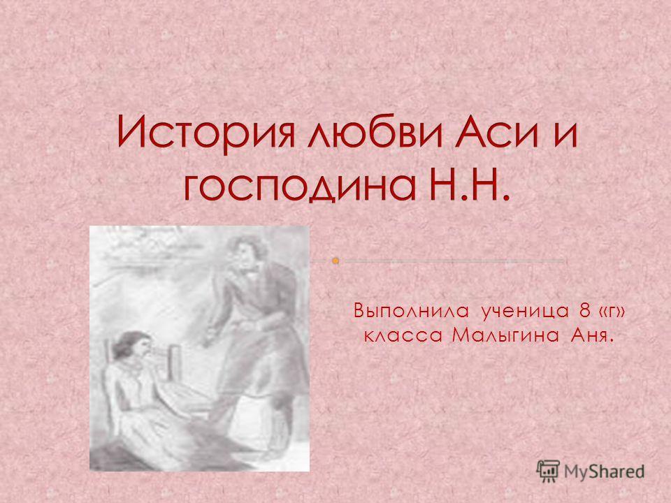 Выполнила ученица 8 «г» класса Малыгина Аня.