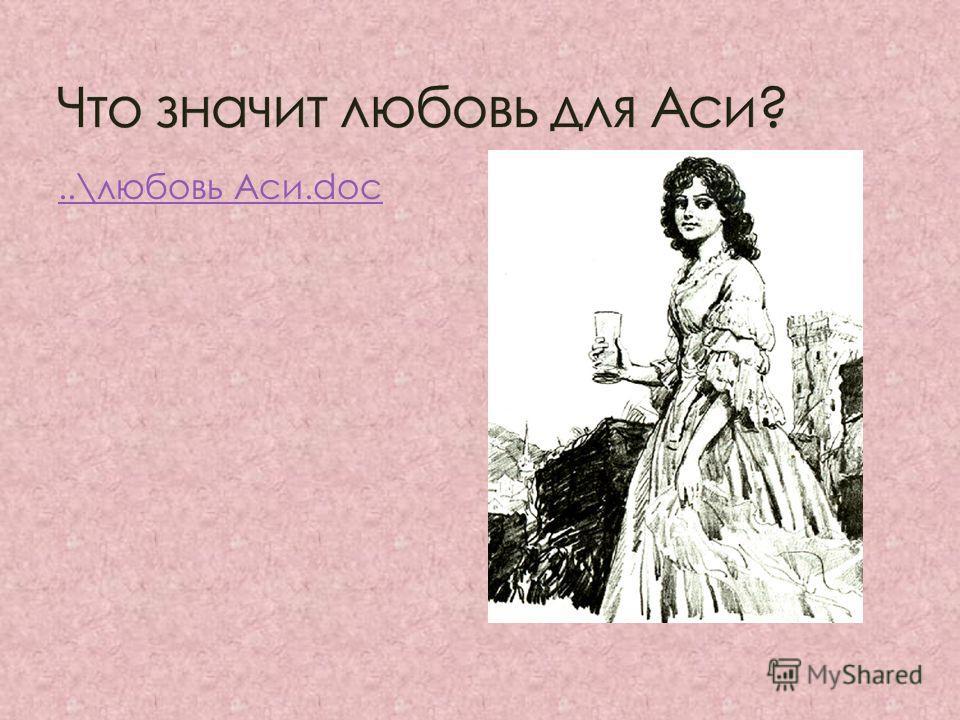 ..\любовь Аси.doc