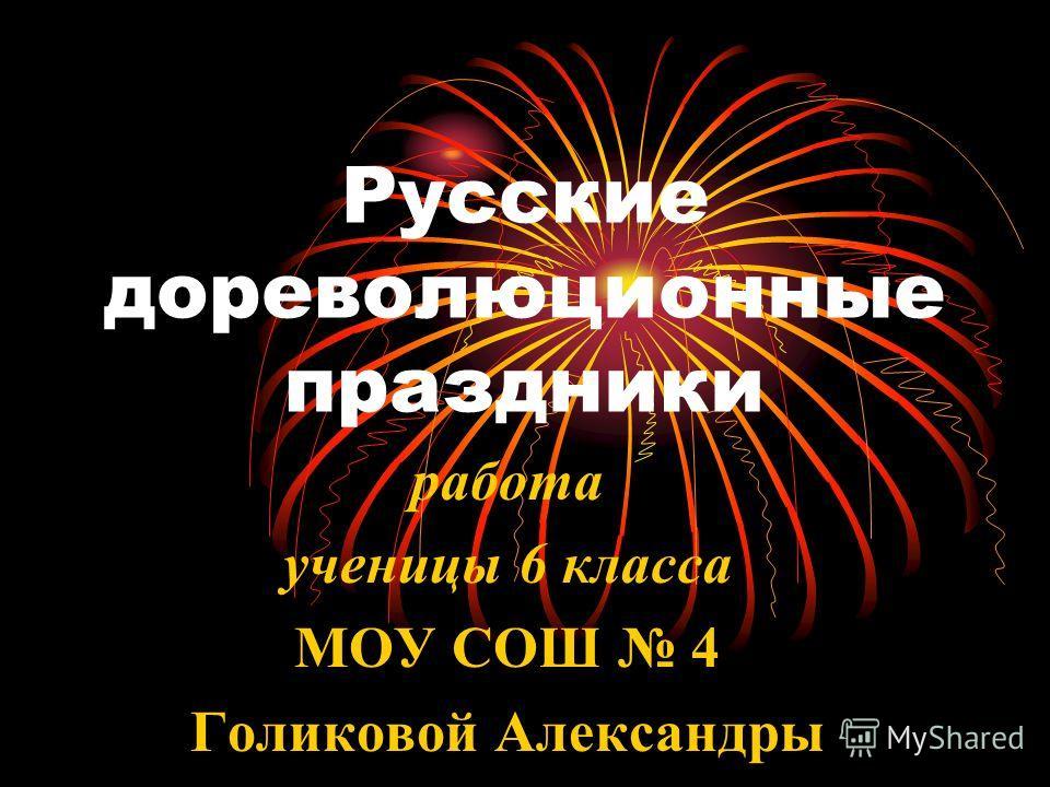 Русские дореволюционные праздники работа ученицы 6 класса МОУ СОШ 4 Голиковой Александры