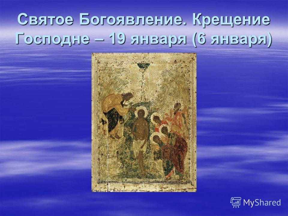 Святое Богоявление. Крещение Господне – 19 января (6 января)