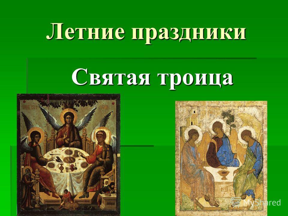 Летние праздники Святая троица