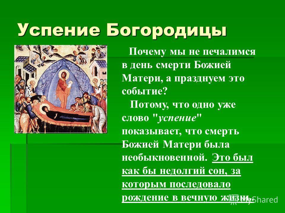 Успение Богородицы Почему мы не печалимся в день смерти Божией Матери, а празднуем это событие? Потому, что одно уже слово