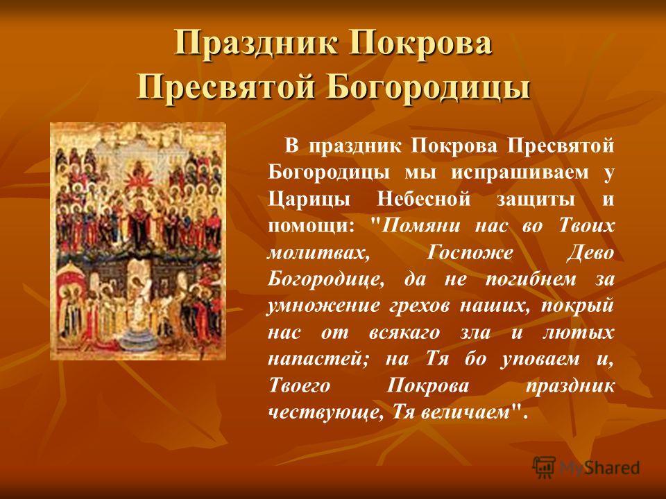 Праздник Покрова Пресвятой Богородицы В праздник Покрова Пресвятой Богородицы мы испрашиваем у Царицы Небесной защиты и помощи: