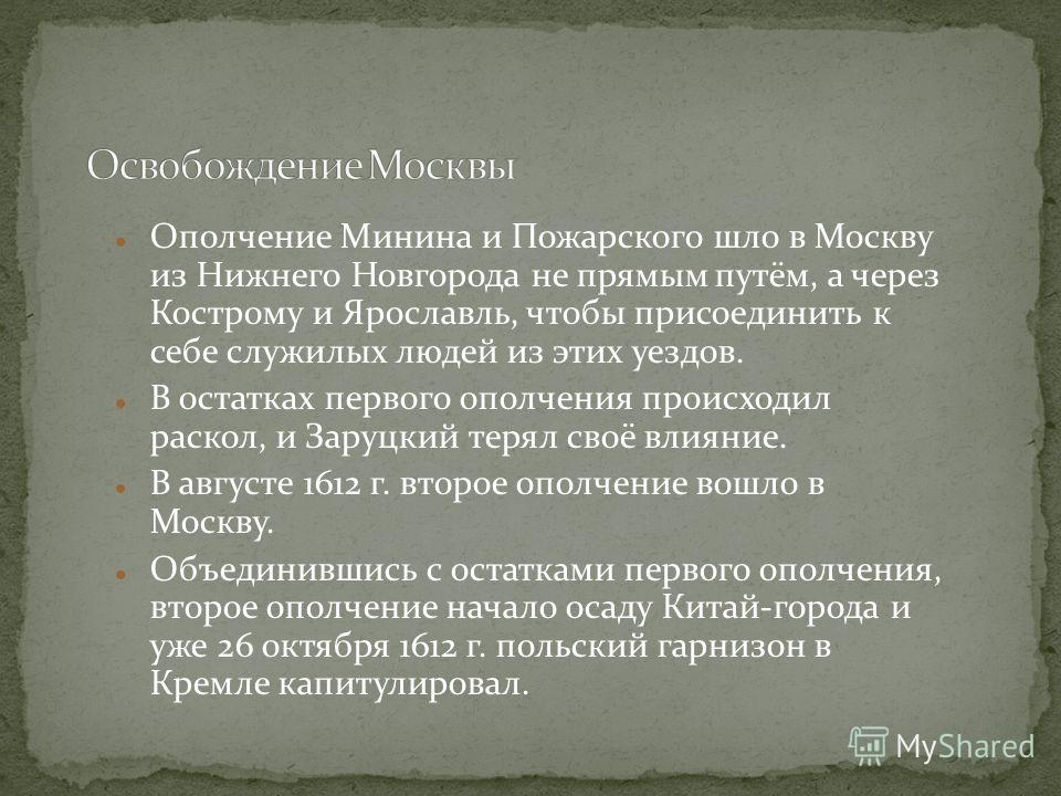 Ополчение Минина и Пожарского шло в Москву из Нижнего Новгорода не прямым путём, а через Кострому и Ярославль, чтобы присоединить к себе служилых людей из этих уездов. В остатках первого ополчения происходил раскол, и Заруцкий терял своё влияние. В а