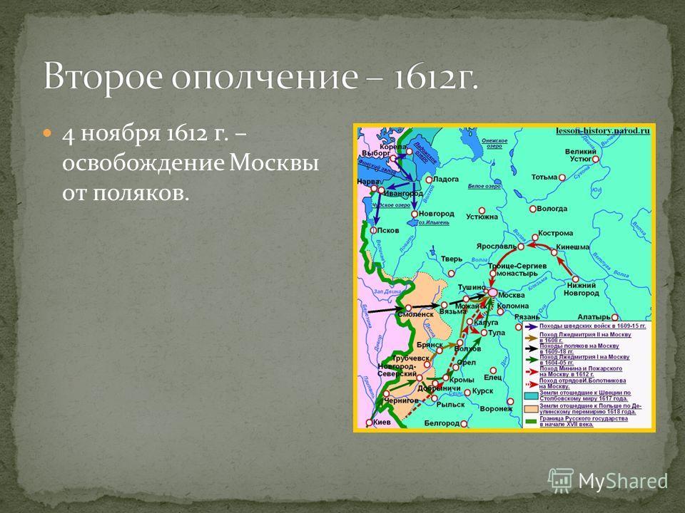 4 ноября 1612 г. – освобождение Москвы от поляков.