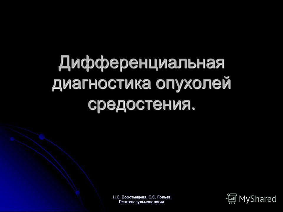 Н.С. Воротынцева. С.С. Гольев Рентгенопульмонология Дифференциальная диагностика опухолей средостения.