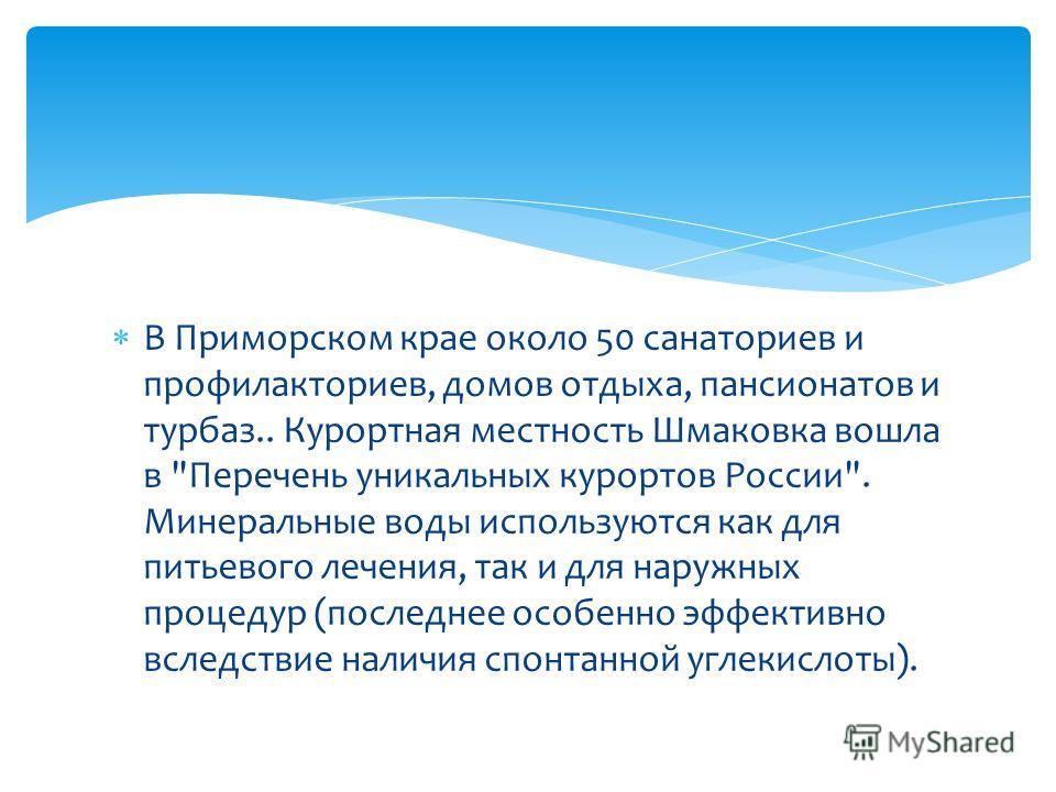В Приморском крае около 50 санаториев и профилакториев, домов отдыха, пансионатов и турбаз.. Курортная местность Шмаковка вошла в
