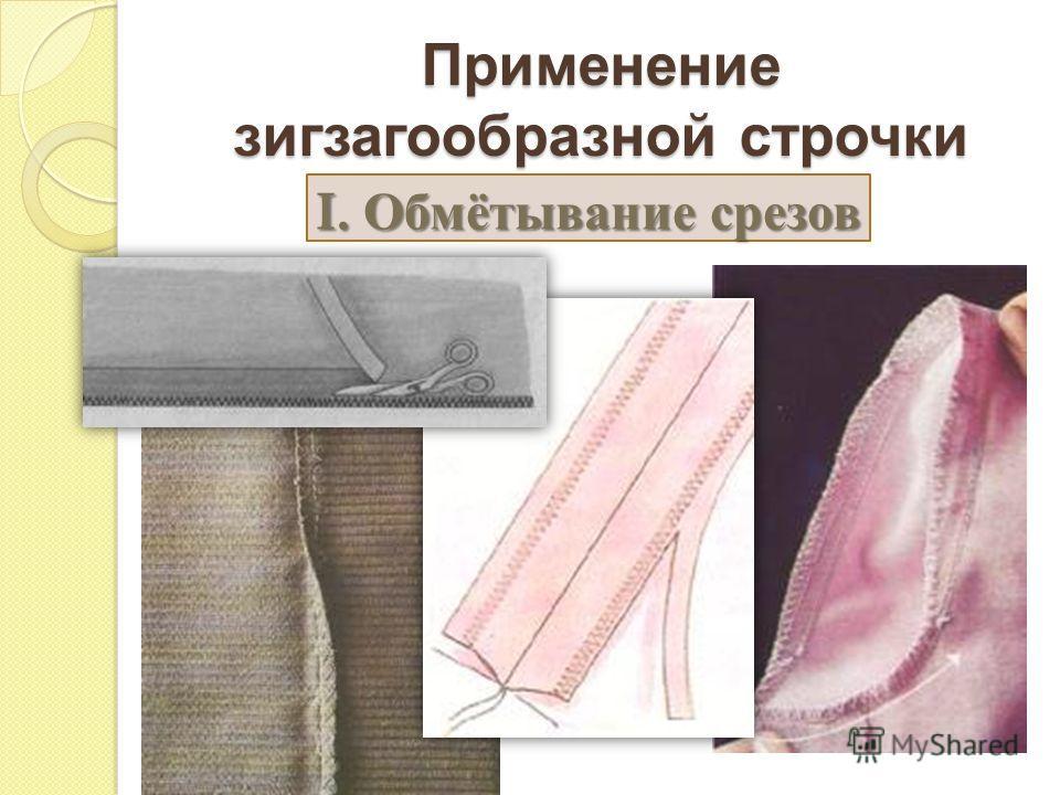 I. Обмётывание срезов Применение зигзагообразной строчки