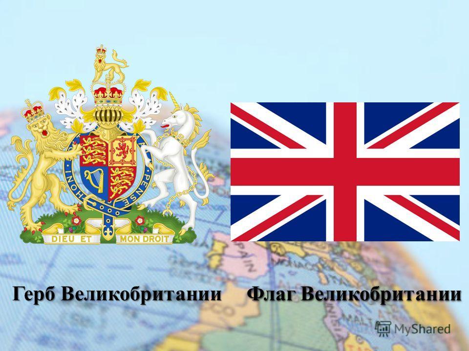 Флаг Великобритании Герб Великобритании